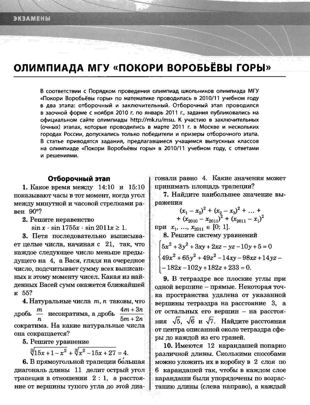 Покори Воробъевы горы 2010-11