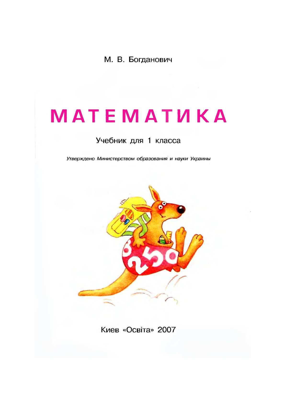 Matematika_1_1_Bogdanovich