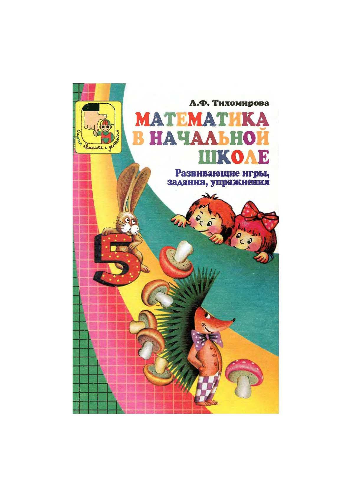 MatematikaVNachShkole_1-4_Tihomirova_rus