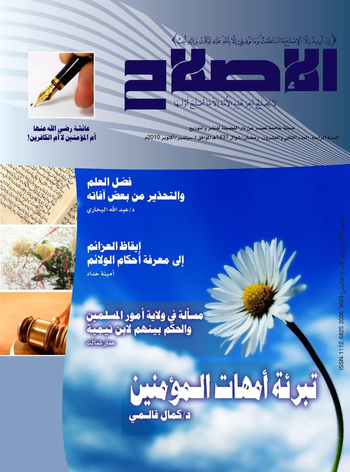 مجلة الاصلاح-العدد 22-