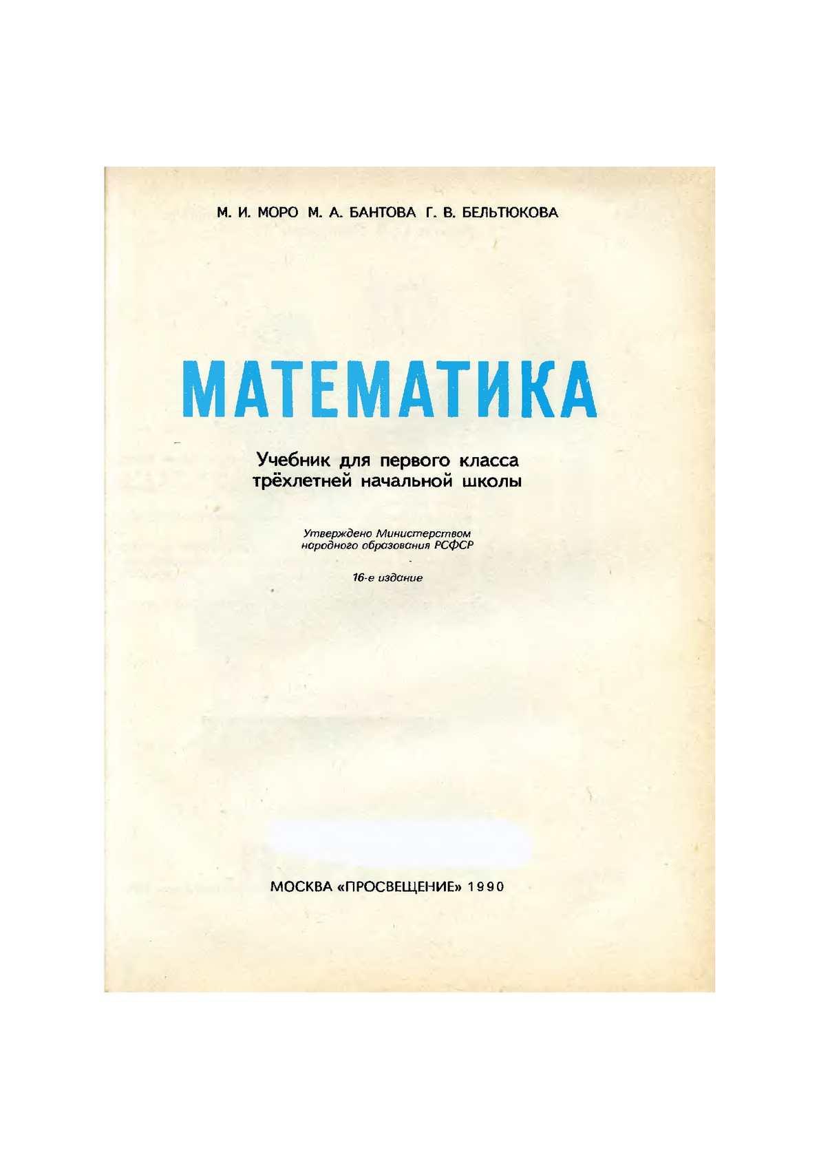 Matematika_1_Moro