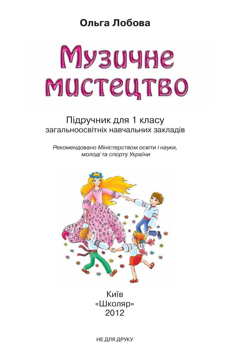 1_mm_l_u_2012