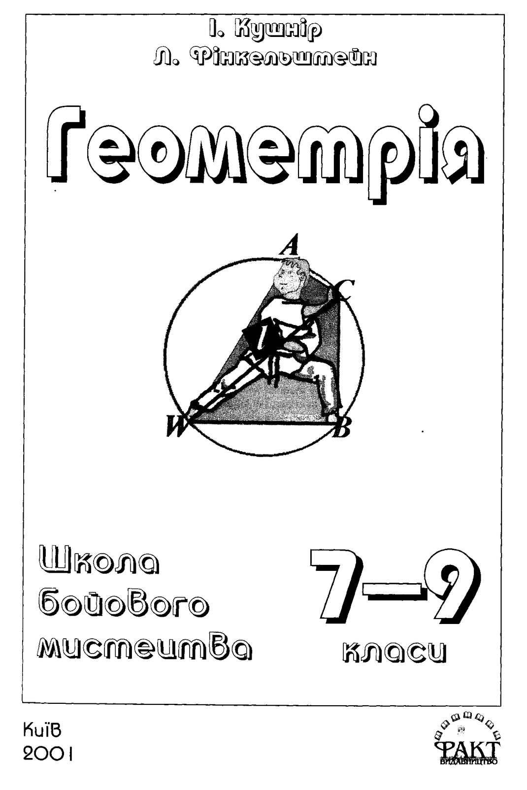 І.А.Кушнір Геометрія 7-9. Школа бойового мистецтва