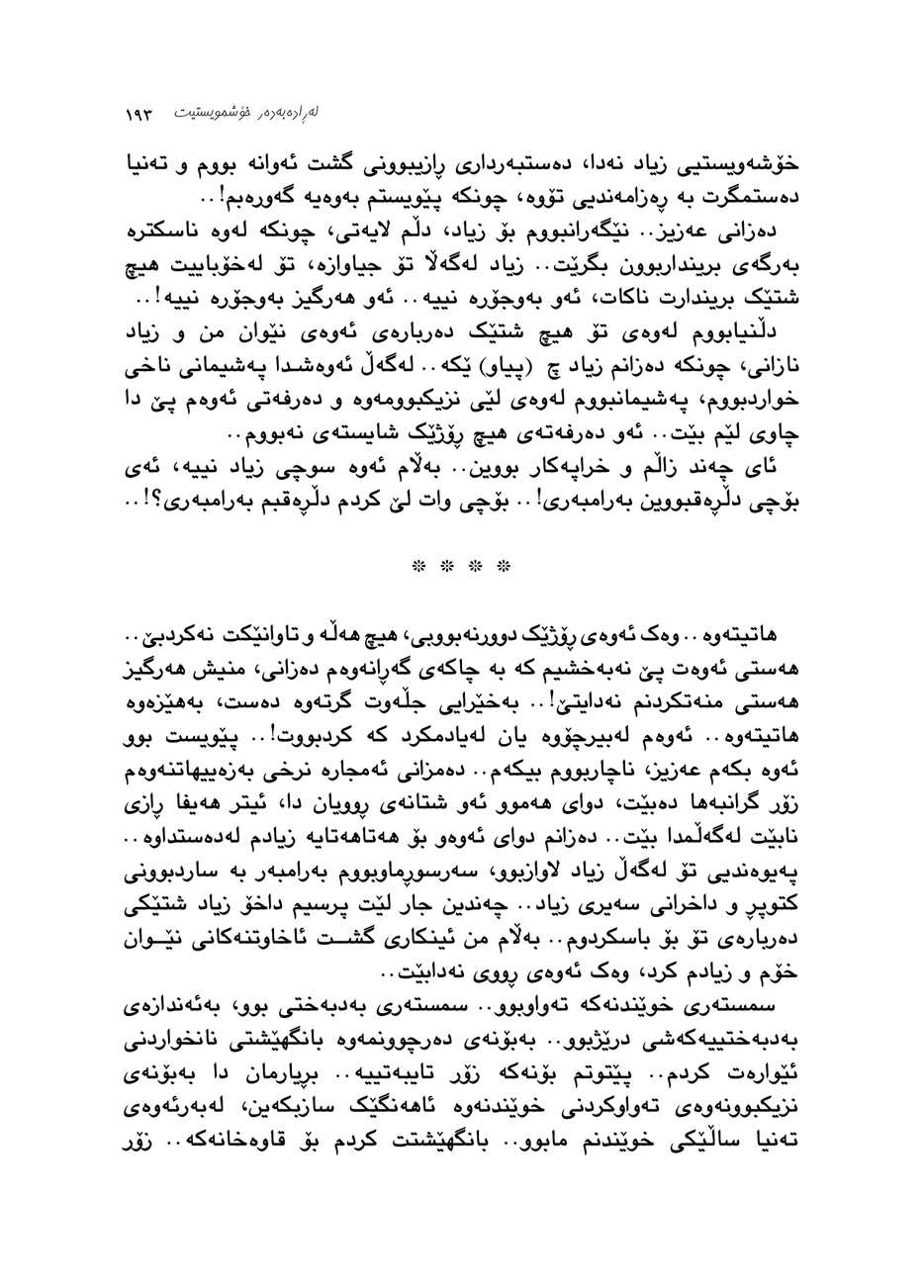 Page 194