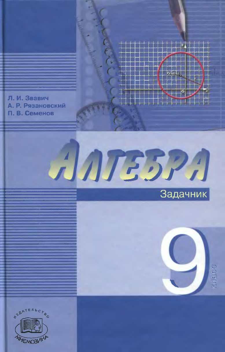 Задачник По Алгебре 9 Класс