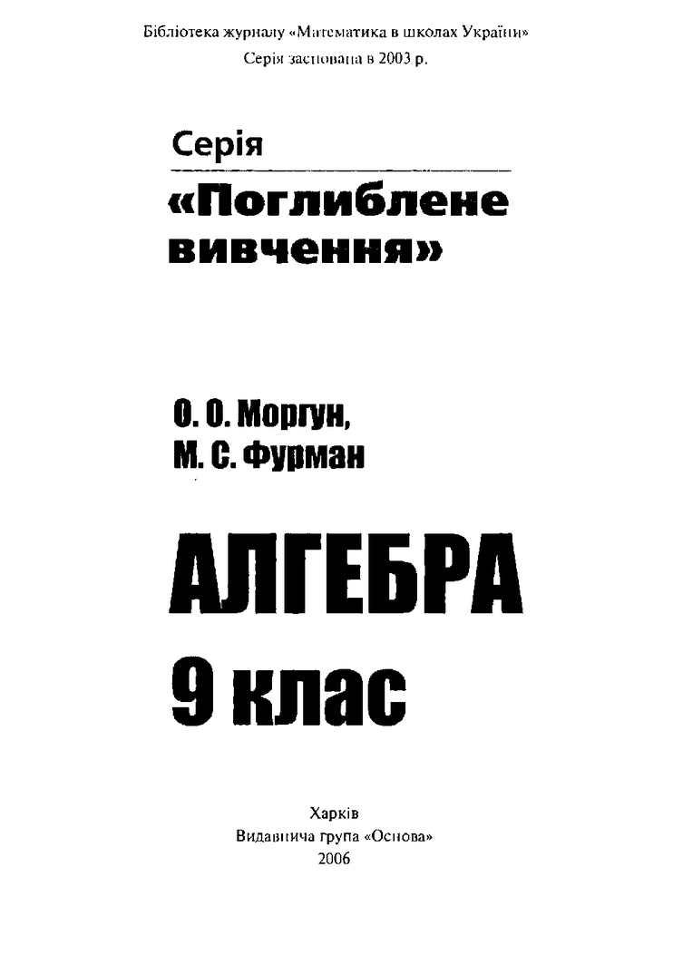 Моргун О.О., Фурман М.С. Алгебра 9(поглиблене вивчення)