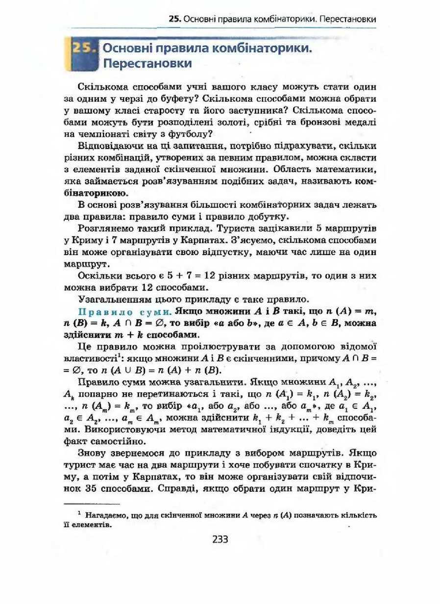 Мерзляк А.Г. та ін. Комбінаторика. Теорія ймовірностей. Статистика