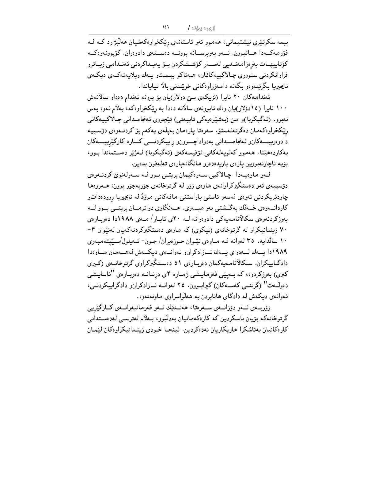 Page 147