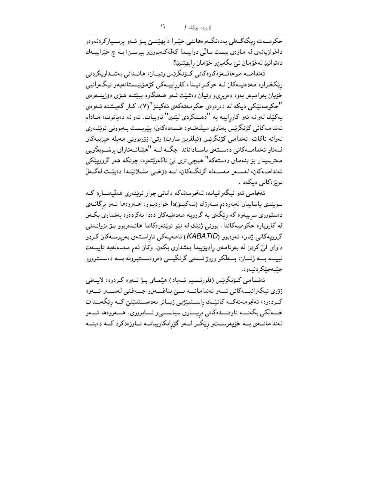 Page 97