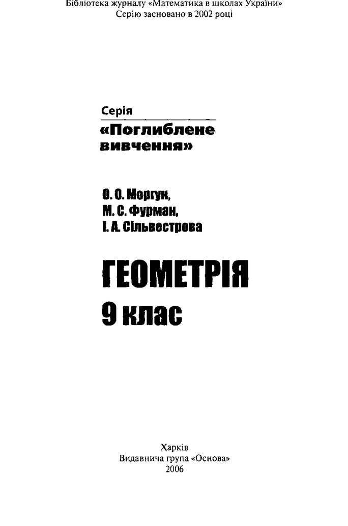 О.О.Моргун, М.С. Фурман, І.А.Сільвестрова Геометрія 9 серія поглиблене вивчення