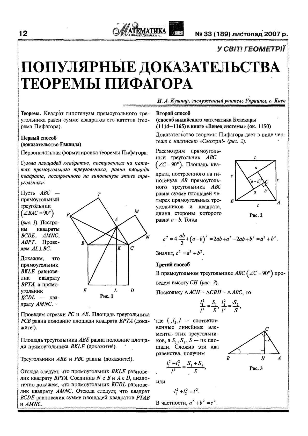 И.А.Кушнир Популярные доказательства теоремы Пифагора