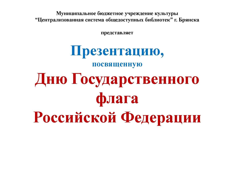 презентация происхождение флага россии