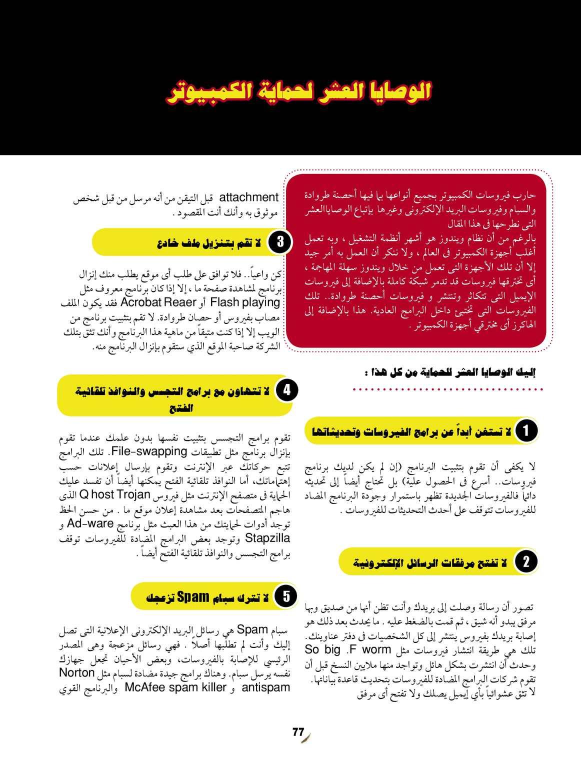 الوصايا العشر لحماية الكمبيوتر مقدم من طه ويب
