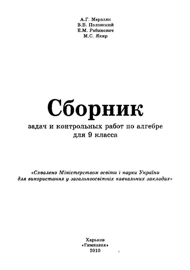 полонского рабинович мерзляка по сборнику решебник