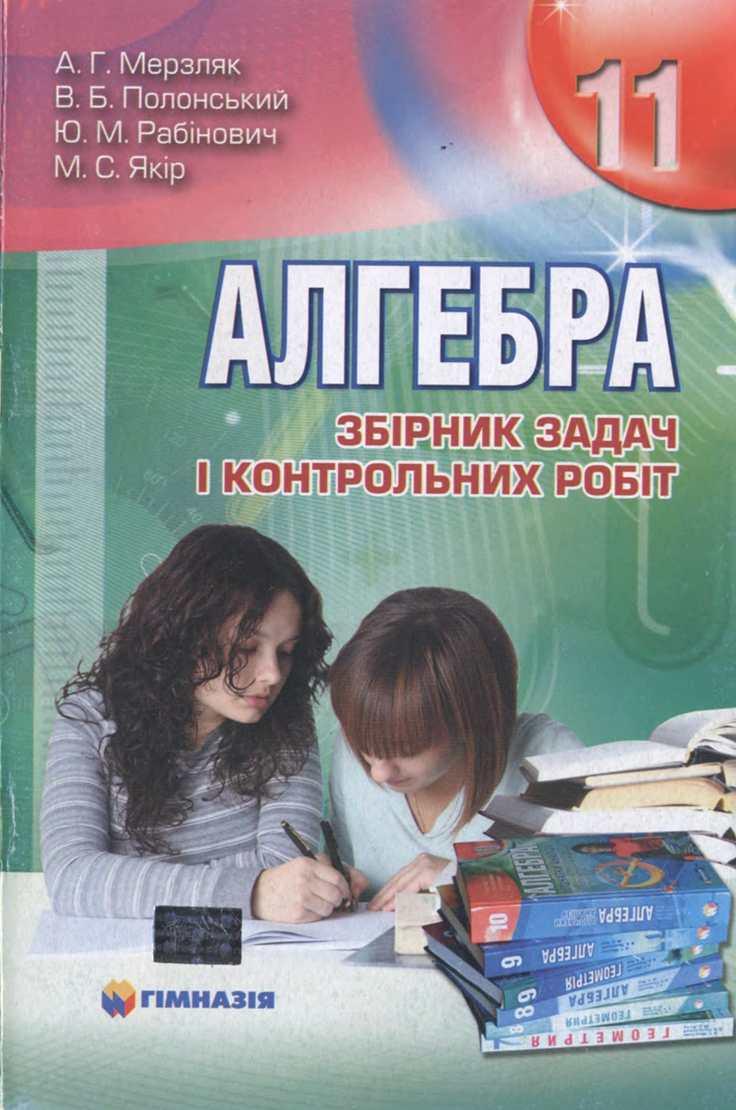 Алгебра 11 клас збірник задач і контрольних робіт Мерзляк