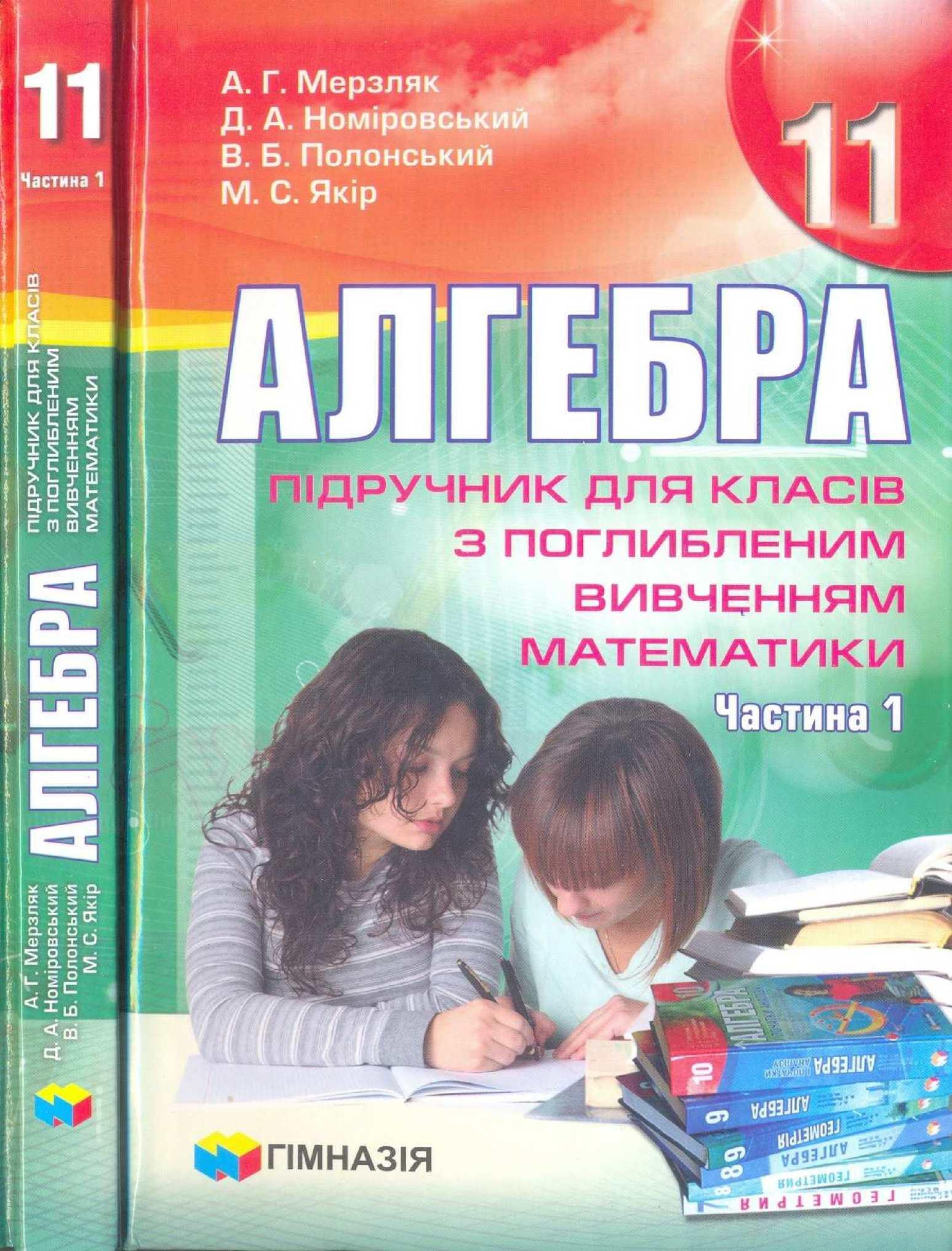 Гдз з алгебры 8 класс з поглибленим вивченням математики