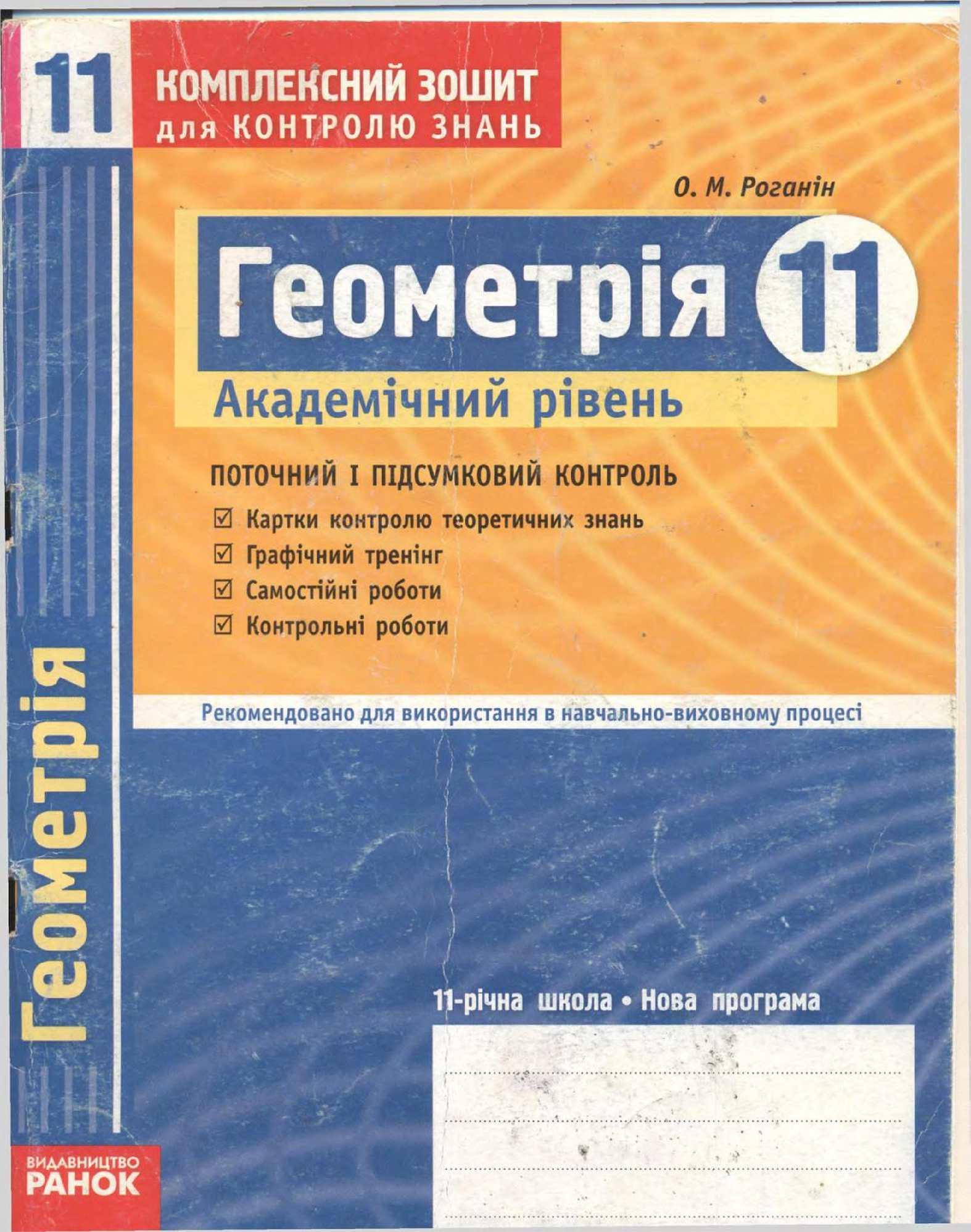 Геометрія 11 клас Комплексний зошит Роганін