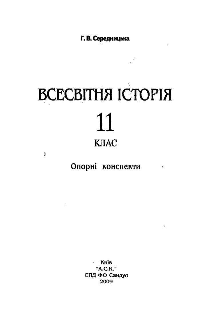 Всесвітня Історія Опорні конспекти 11 клас Середницька