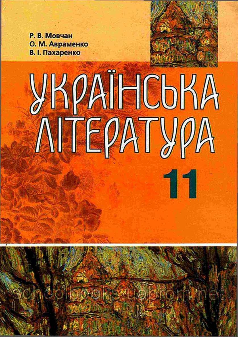 Украинская литература 11 класс р в мовчан ю і ковалів в ф погребенник в е панченко