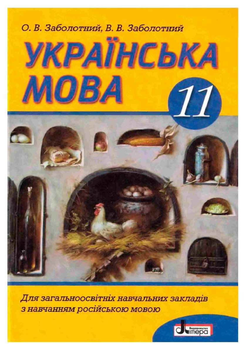 Calaméo - Українська мова 11 клас Заболотний 2adff99074c69