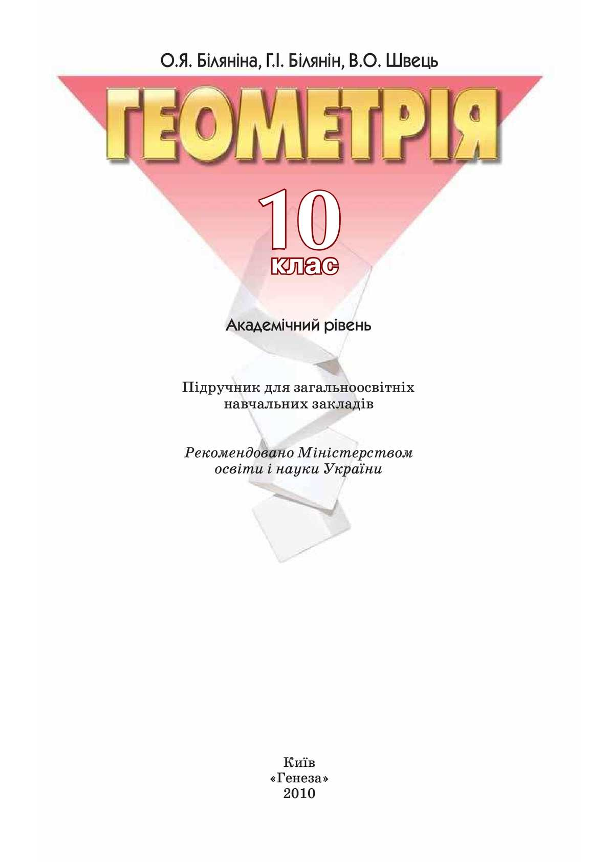 Билянин швец гдз геометрия класс 10