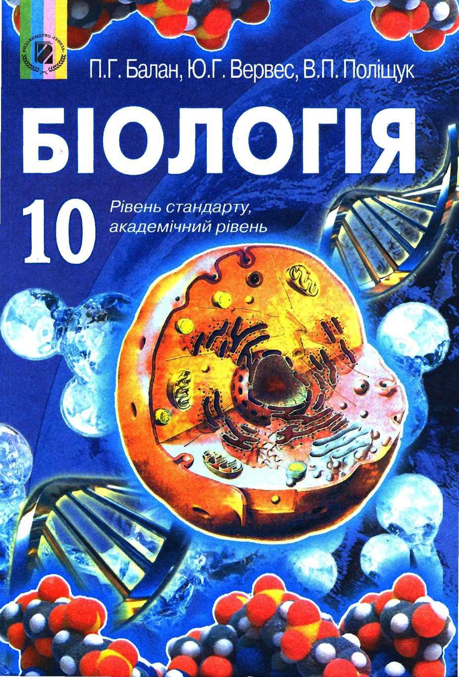Биология 10 класс балан