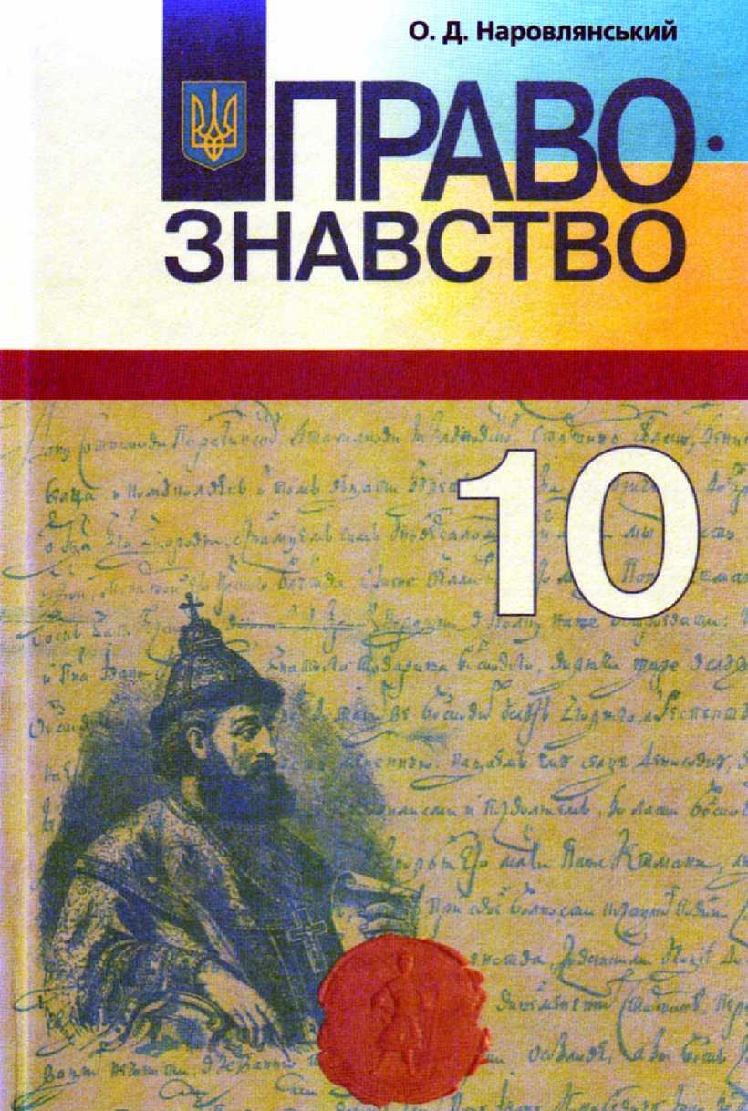 Книжки для 10 класу україна