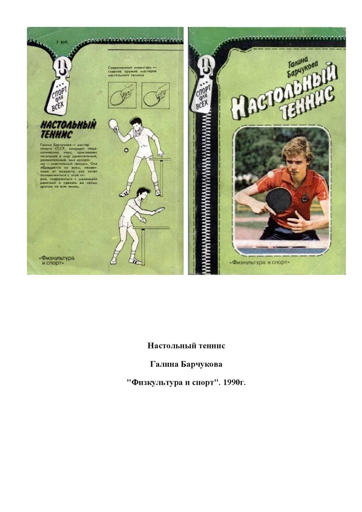 Магазин спортивных товаров в красногорске