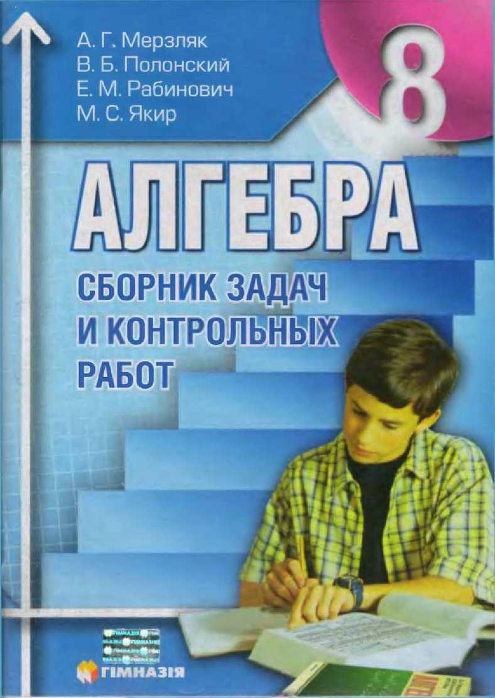 Алгебра Сборник задач 8 класс Мерзляк