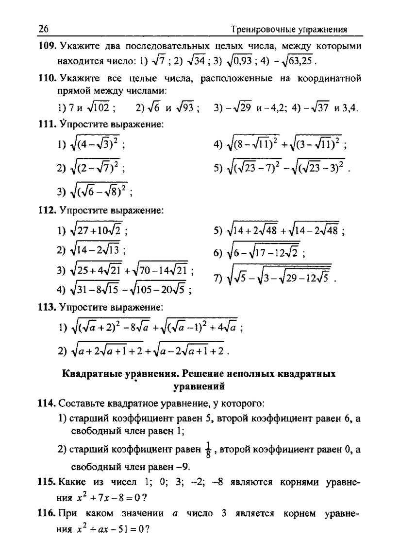 Задач якир алгебра полонский класс 8 гдз сборник рабинович