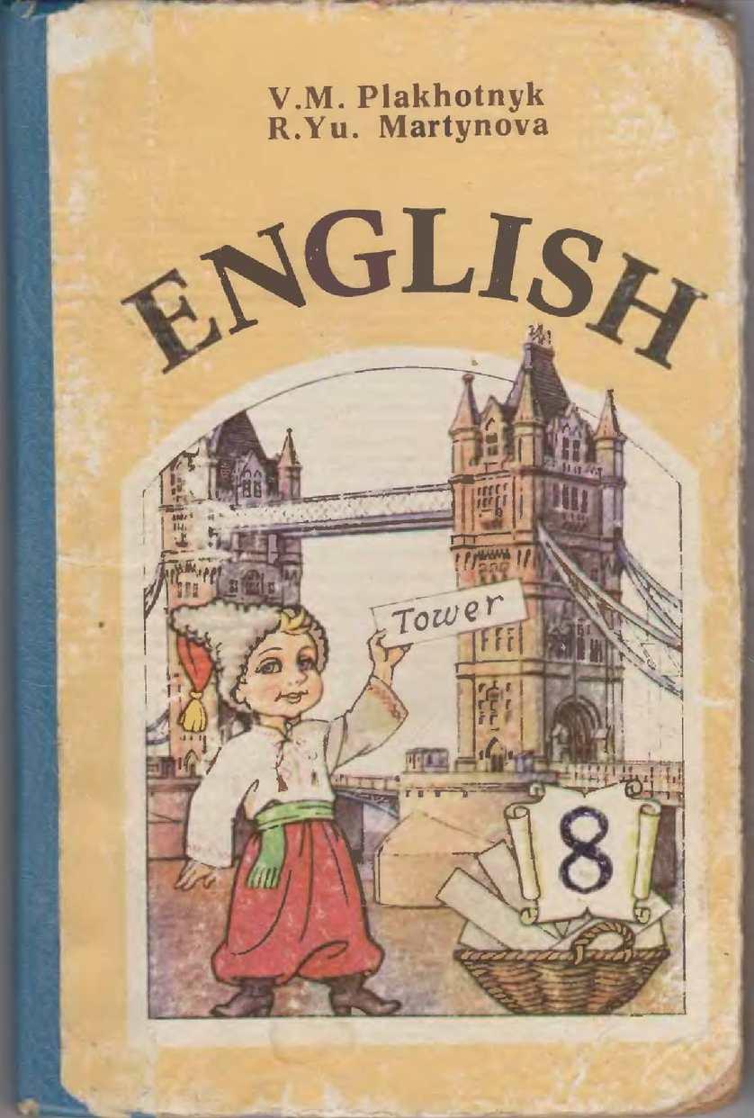гдз по англ мове 8 клас плахотник