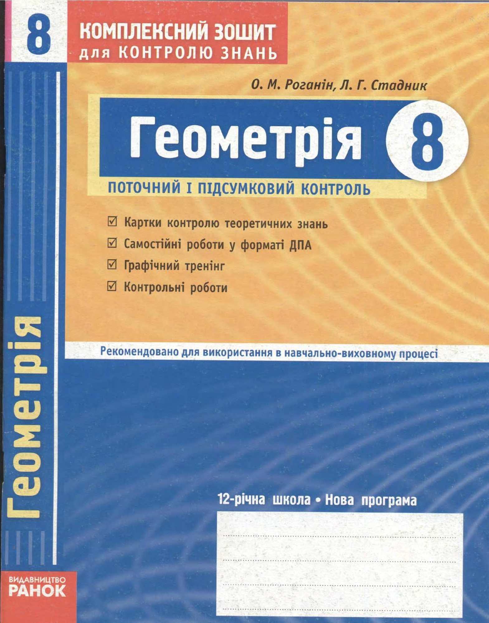 Дпа Решебник Геометрия