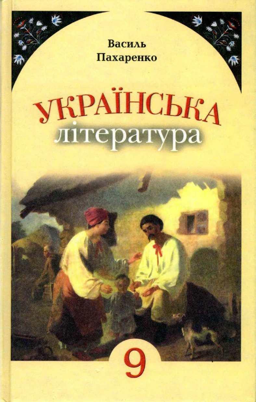 Підручник з української літератури для 9 класу. Автор Пархоменко В.І.