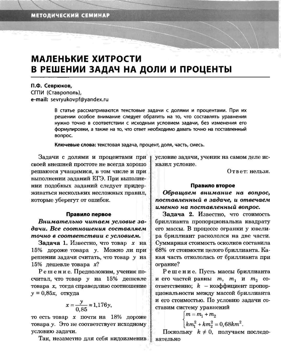 П.Ф.Севрюков Маленькие хитрости в решении задач на доли и проценты