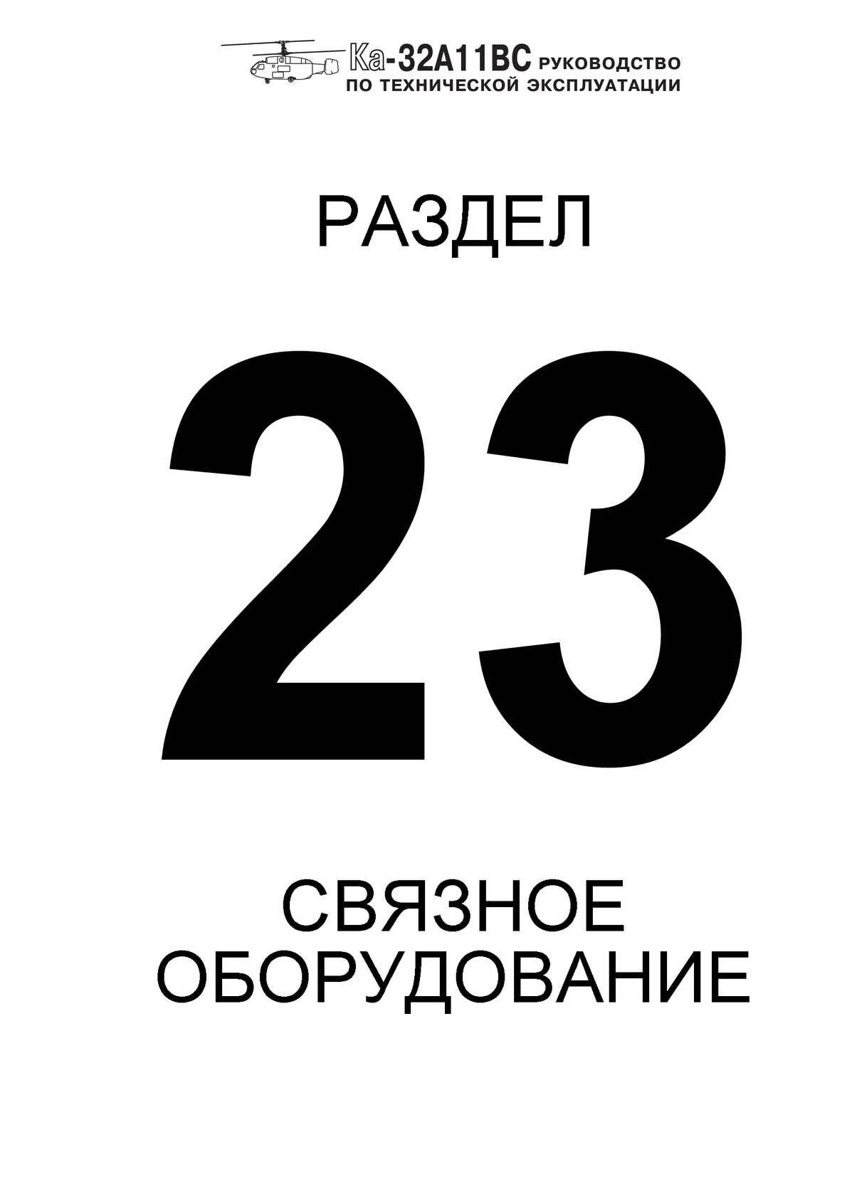 схема переговорного устройства см-204