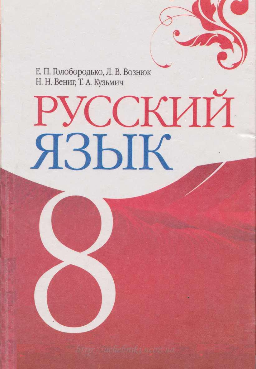 решебник по русскому 8 класс голобородько вознюк вениг кузьмич