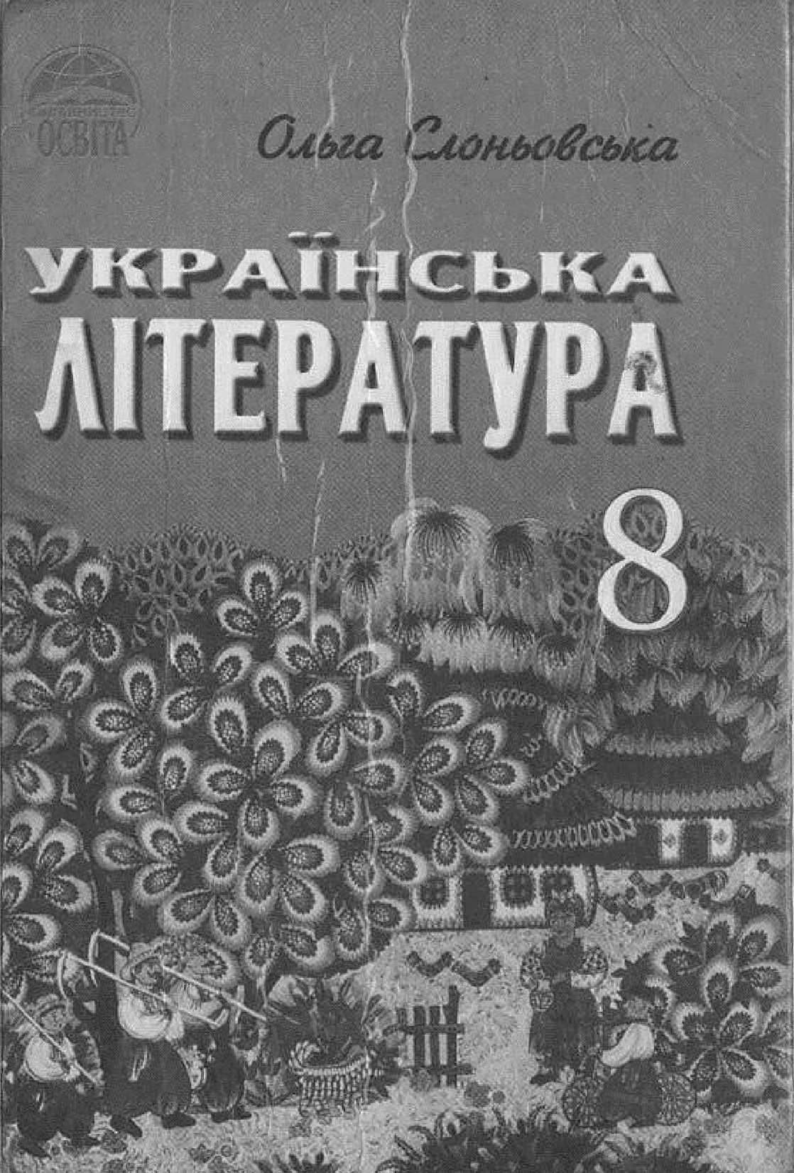 гдз з 7 класу українська література