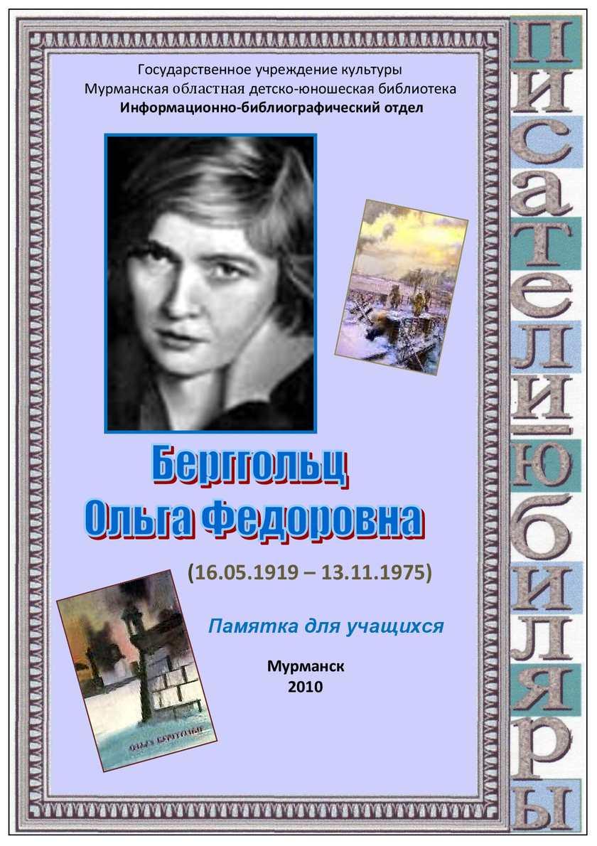 Берггольц Ольга Федоровна