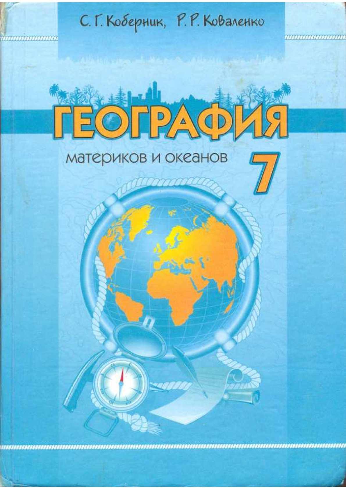 гдз по географии коберник коваленко 7