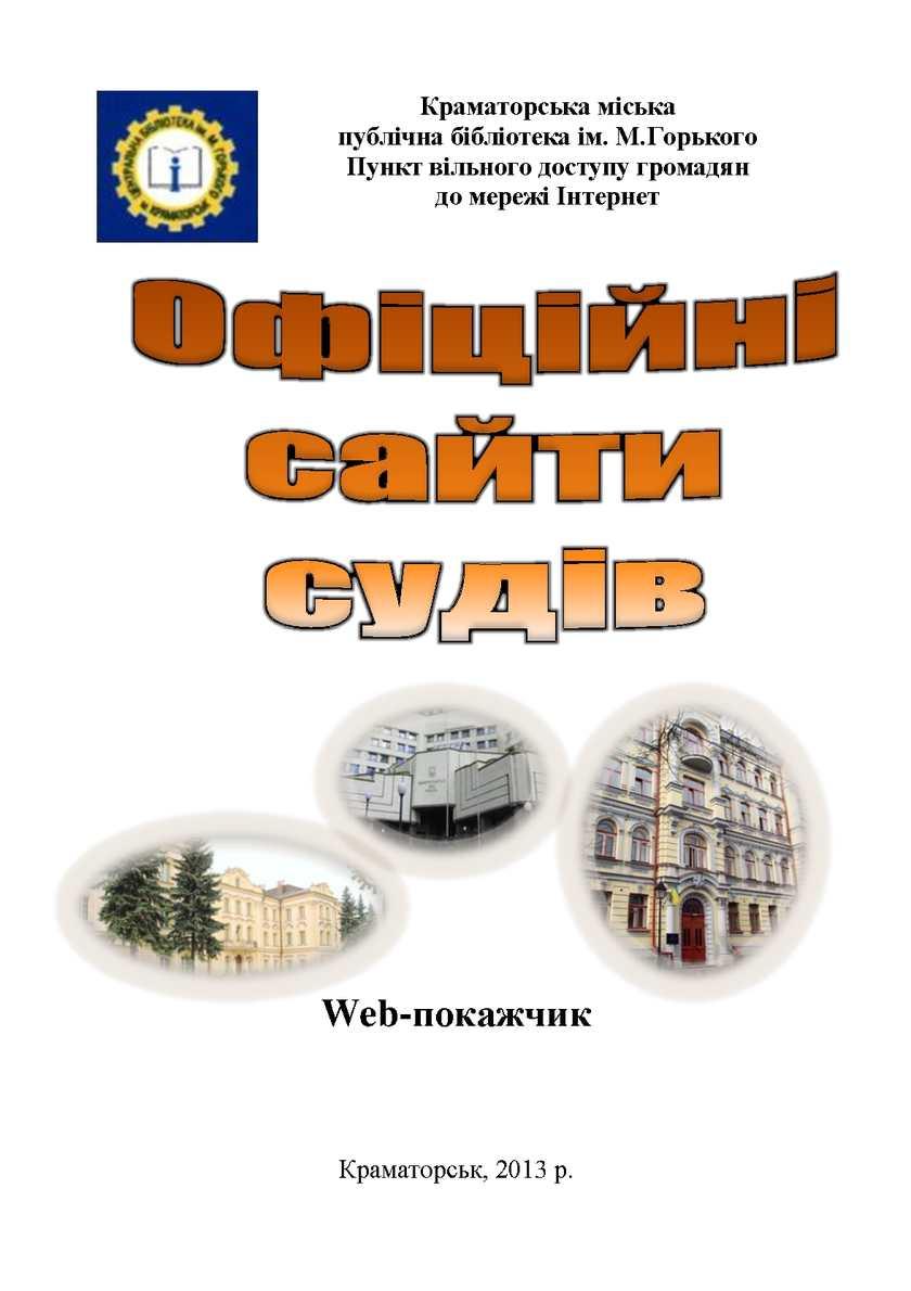 Сайти судів України