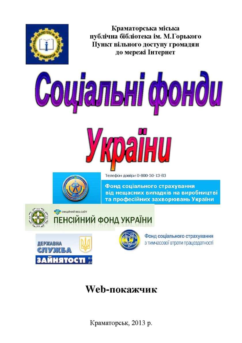 Соціальні фонди України