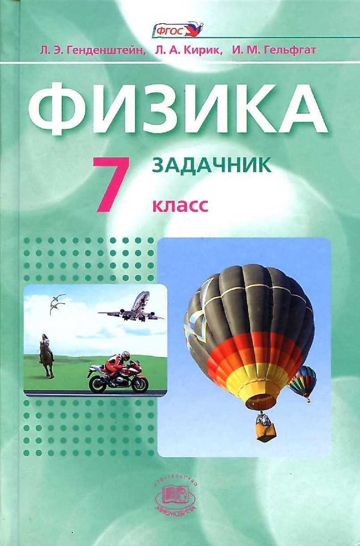 Класс сборник генденштейн физика гдз 8