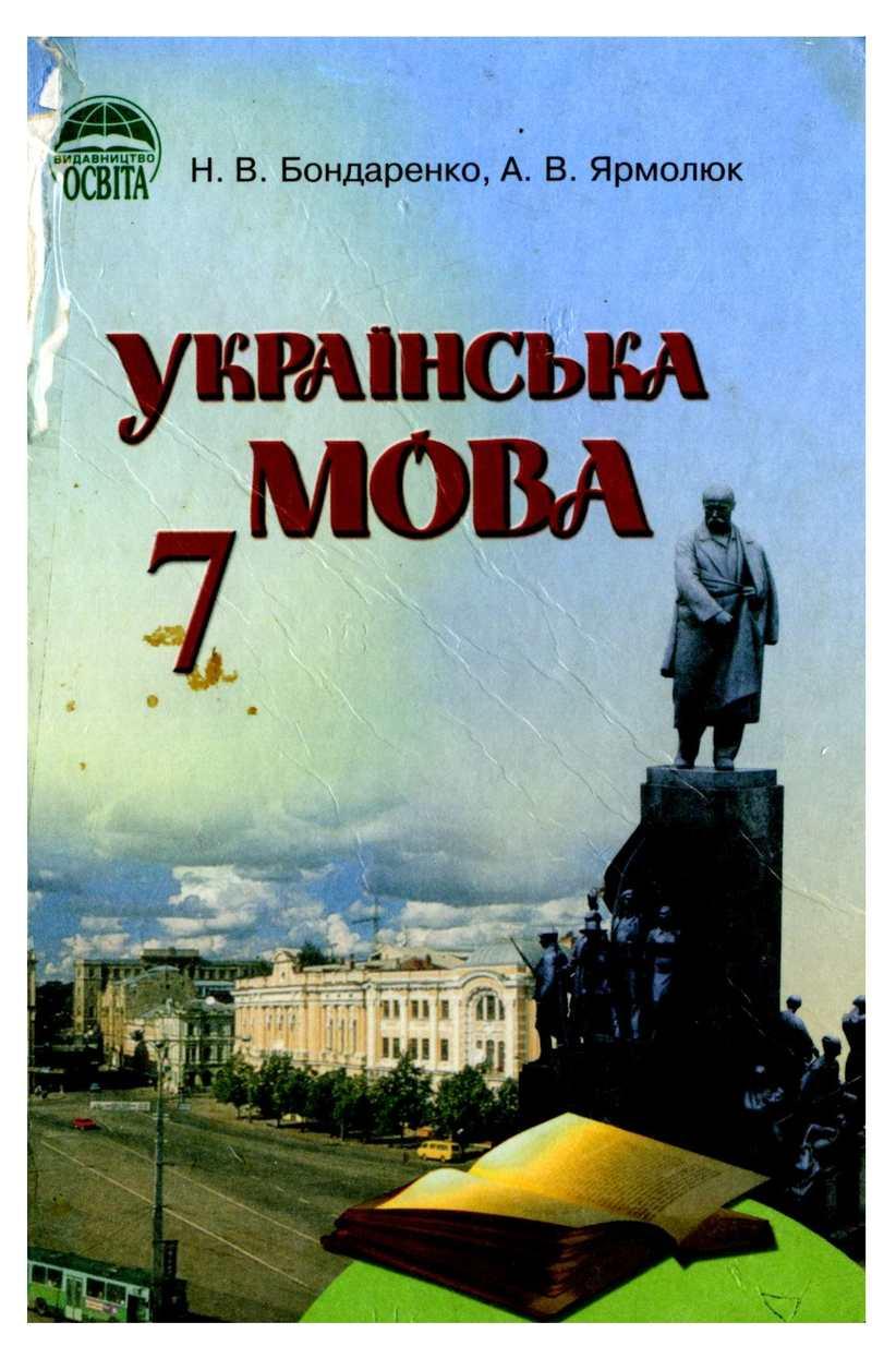 гдз по укр мове 7 клас бондаренко