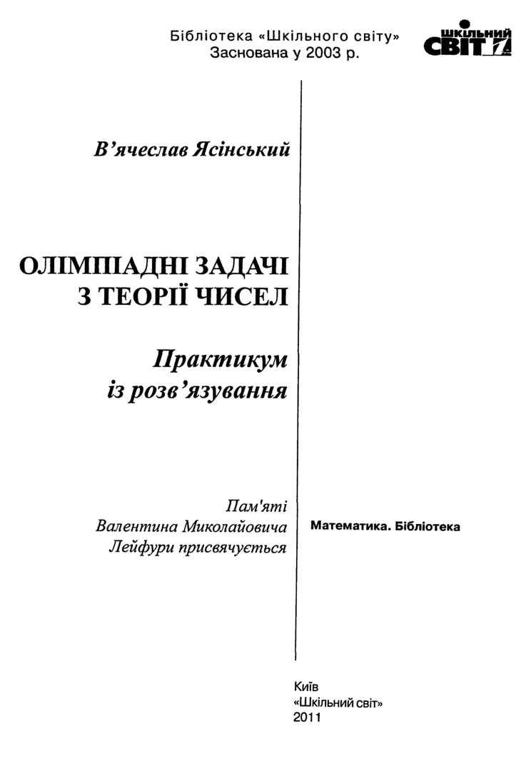 В.А.Ясінський Олімпіадні задачі з теорії чисел