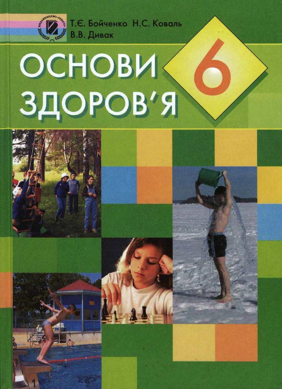 Calaméo - Основи здоров я 6 клас Бойченко 3851df610fb84