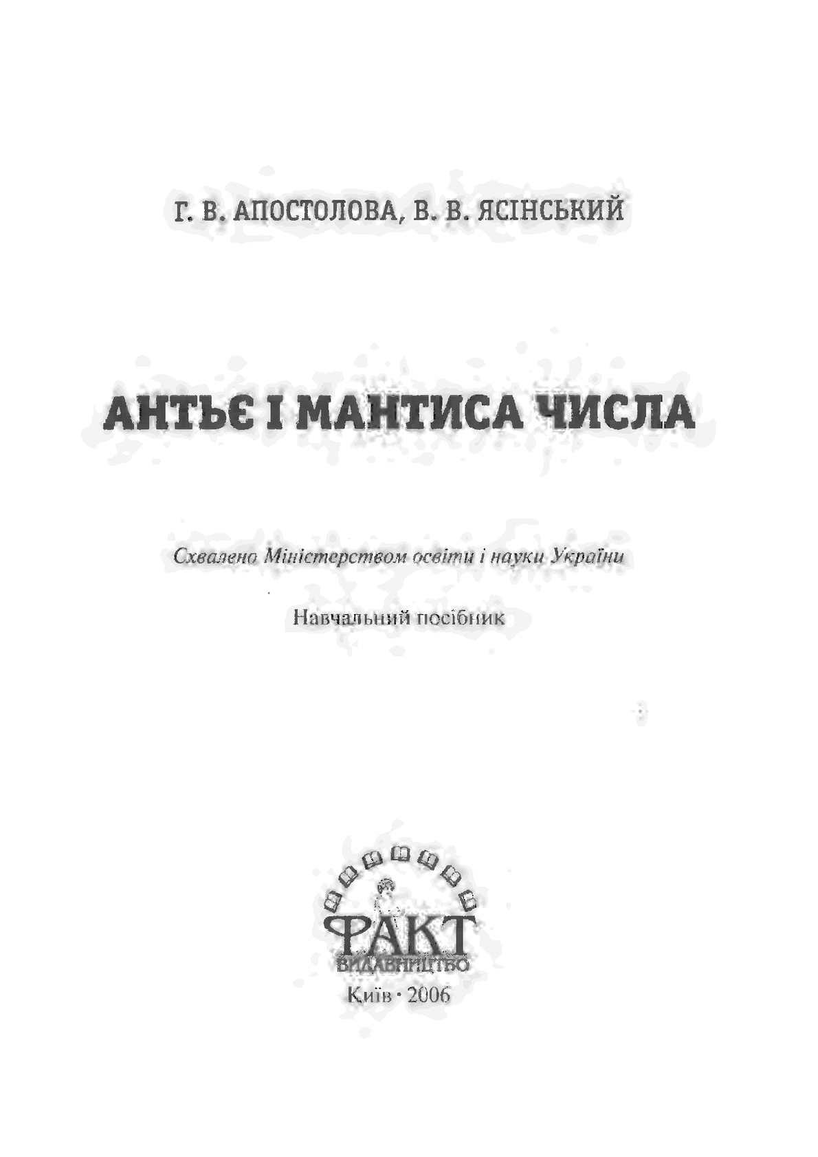 В.В.Ясінський, Г.В.Апостолова Антьє і мантиса