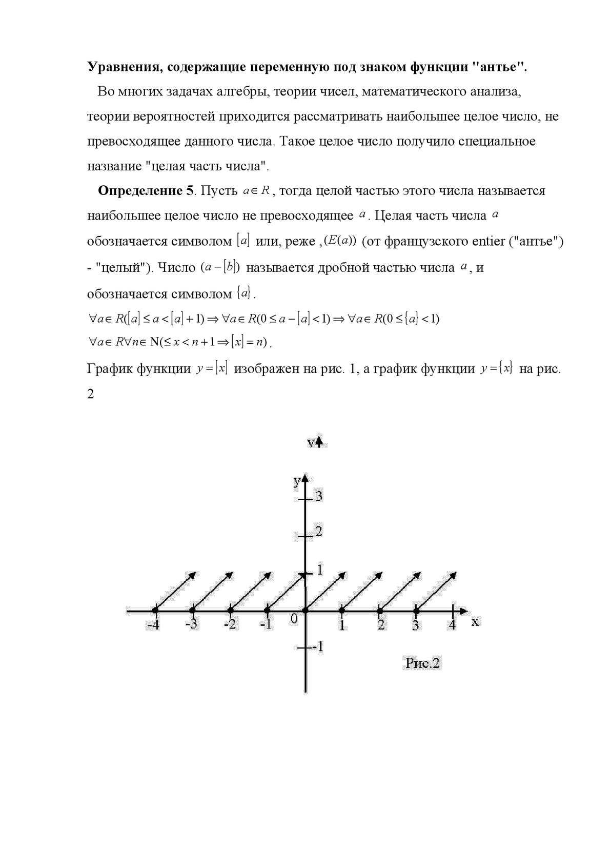 Уравнения содержащие переменную под знаком антье