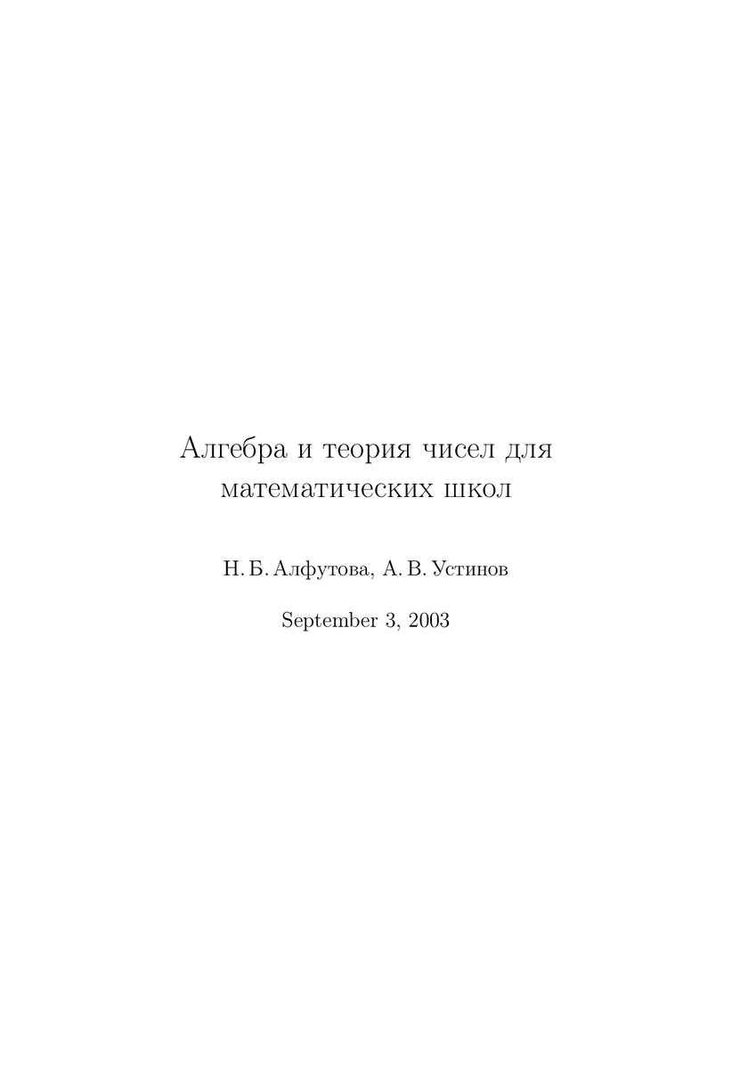Алгебра и теория чисел для математических школ_Алфутова Устинов_2003