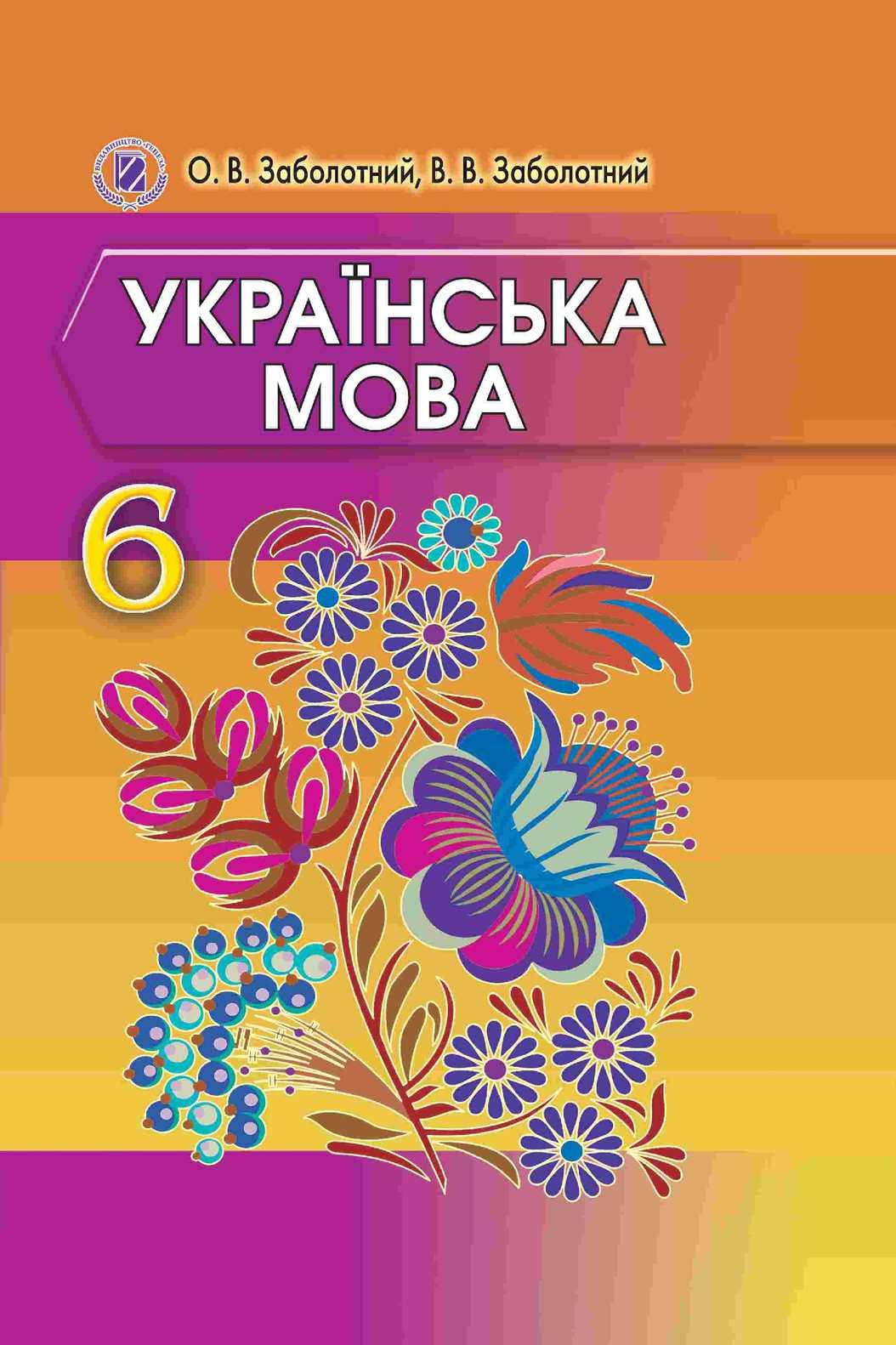 Calaméo - Українська мова 6 клас Заболотний 2014 a8a0c31ba2de4