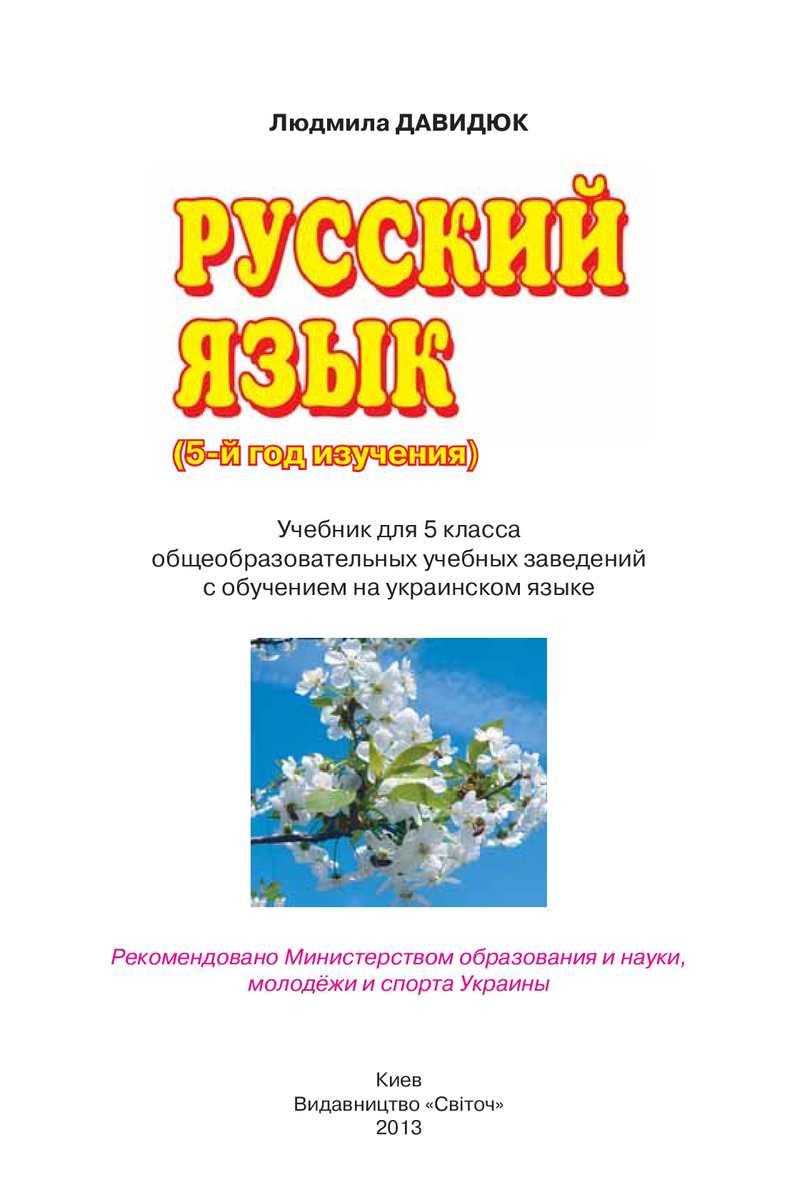 Русский язык 5 класс автор львов страница 116 номер 254 вселенная-это